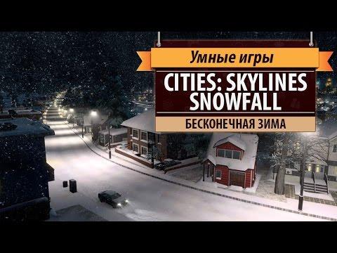 Cities: Skylines. Обзор дополнения Snowfall