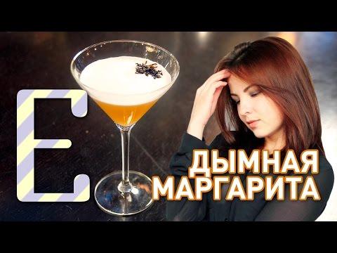 Дымная Маргарита — рецепт коктейля Едим ТВ - DomaVideo.Ru
