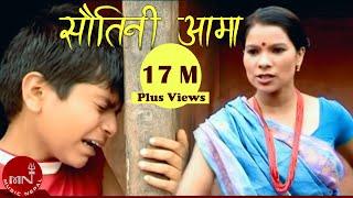 Sautini Aama by Mahesh Kafle & Sita Thapa