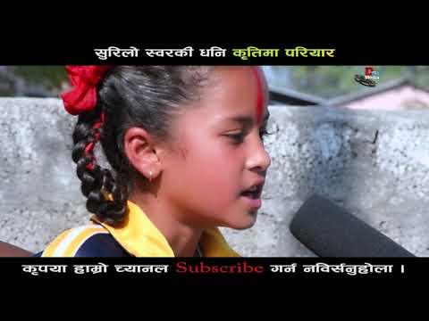(नवलपुरमा भेटियो अचम्मको प्रतिभा भएकी नानी | Kritima Pariyar | कृपया यो भिडीयो शेयर सहयोग गरिदिनुहोला - Duration:...)