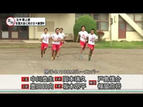 150813立川市立第五中学校陸上部 全国大会出場!