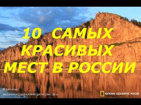 Красивейшие места россии  всё самое лучшее из интернета