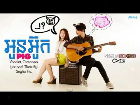 Video អូនអ៊ូក Oun Pig    Original by Seyha Ha Official Audio download in MP3, 3GP, MP4, WEBM, AVI, FLV January 2017