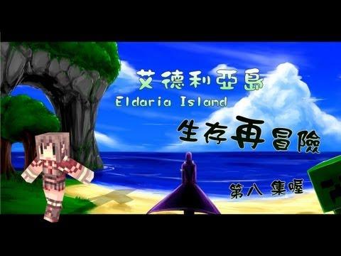 Eldaria Island 生存再冒險 第8集 你喜歡跑酷嗎?阿神