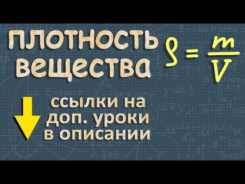 Физика 7 класс - Плотность вещества