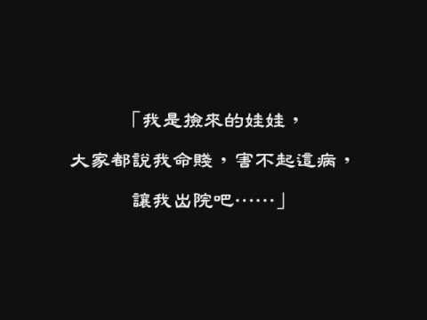 八歲小女孩佘艷(余艷):我來過我很乖(真實感人的生命故事)