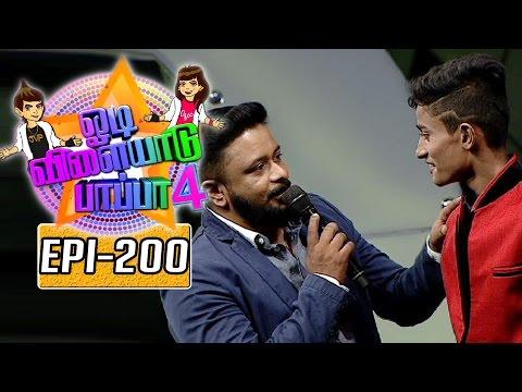 Odi-Vilayadu-Pappa-Season-4-Epi-200-Best-Performer-24-05-2016