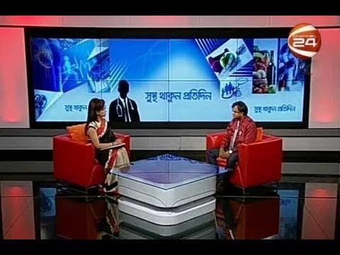সুস্থ থাকুন প্রতিদিন | ডেঙ্গু |  20 July 2019