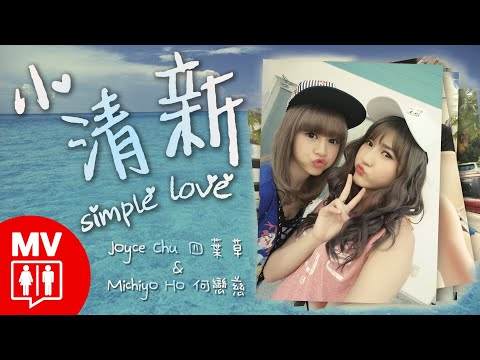 【Simple Love小清新】Joyce Chu四葉草+Michiyo Ho何念茲