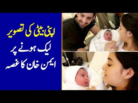 Aiman Khan Got Angry on Leaked Pictures Of her Daughter Amal