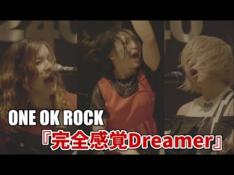 , title : 'ONE OK ROCK『完全感覚Dreamer』【Cover by ガールズロックバンド革命】'