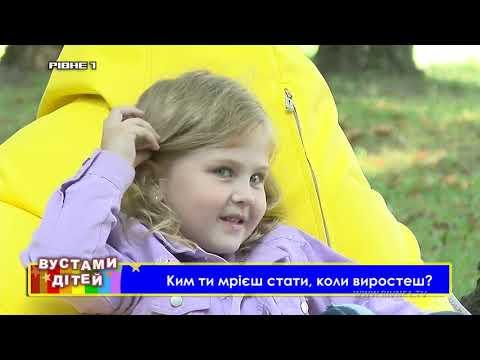 <a href='/Info/?id=85828' >Рівненські малята відповідають: Ким ти мрієш стати, коли виростеш?</a>