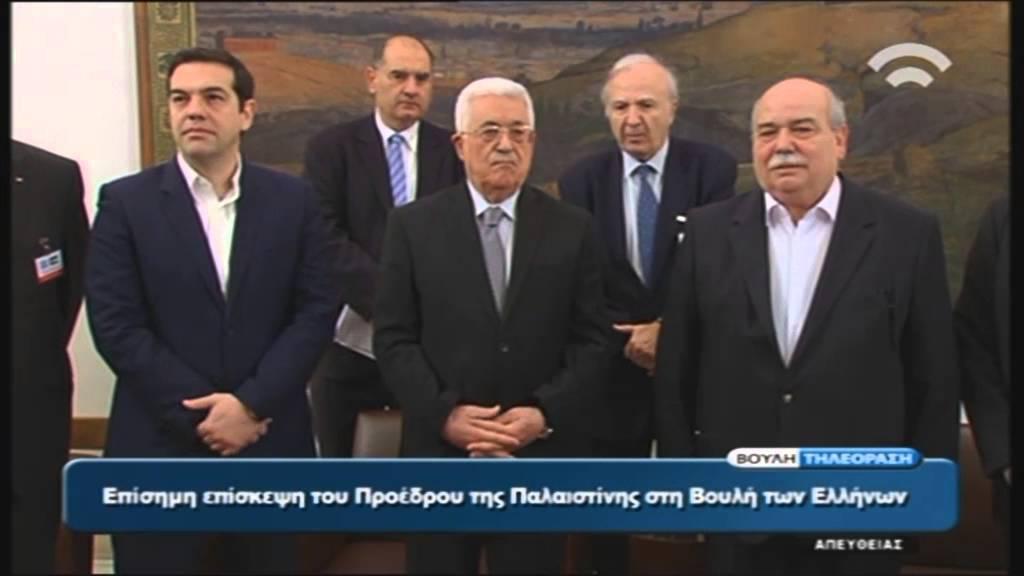 Επίσκεψη του Προέδρου της Παλαιστίνης στη Βουλή των Ελλήνων (22/12/2015)