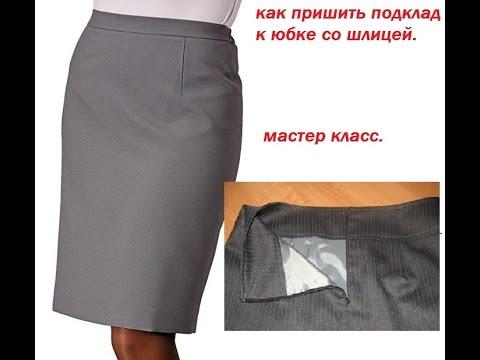 шьем онлайн юбку