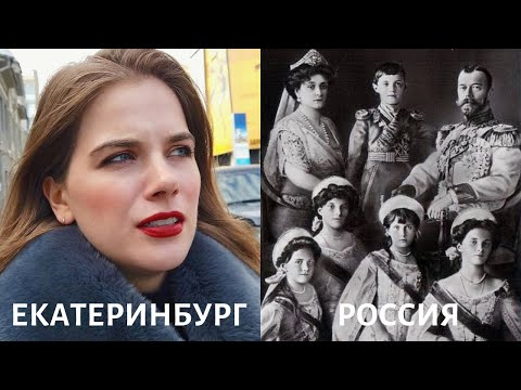 WHERE RUSSIA'S ROYAL FAMILY WAS MURDERED | Yekaterinburg, Russia
