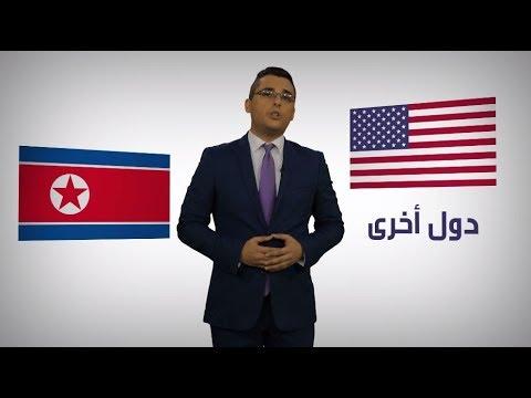 العرب اليوم - شاهد: أبرز العقوبات الدولية المفروضة على كوريا الشمالية