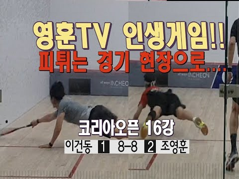 [영훈TV] 어릴적 롤모델이였던 이건동선수와의  하이라이트 경기 영상!! (스쿼시 코리아오픈16강)
