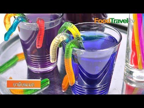 drinks - ยาพิษแม่มด Halloween Drinks (เทศกาล Halloween) ในงานปาร์ตี้ฮาโลวีนคงจะขาดเครื่องดื่มไม...
