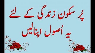 Golden Rules of life in Urdu | Top 10 life Rules | Rules of life in Hindi | By Gold3n Wordz