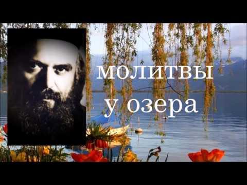 ✣ Святитель Николай Сербский  ~ МОЛИТВЫ У ОЗЕРА одинокого странника (видео)