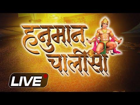 LIVE: हनुमान चालीसा पाठ   Hanuman Chalisa Chanting   Jai Hanuman Gyan Gun Sagar