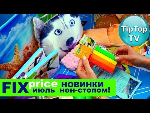 ФИКС ПРАЙС ИЮЛЬ НОВИНКИ  НОНСТОП❤️ТИП ТОП ТВ - DomaVideo.Ru