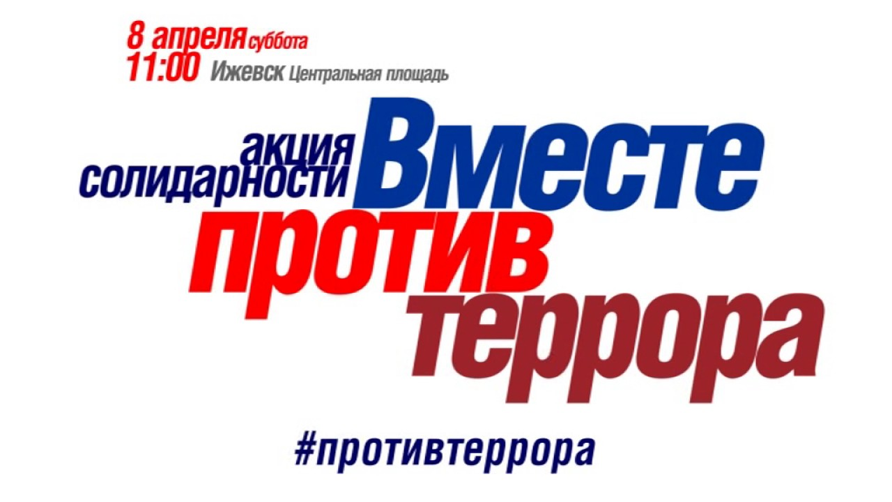 Акция «Вместе против террора» в Ижевске