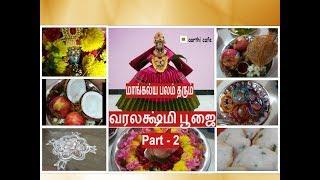 Video Varalakshmi Vratham -  Part -2  வரலக்ஷ்மி  விரத பூஜை செய்முறை ,முழு விளக்கம் MP3, 3GP, MP4, WEBM, AVI, FLV Agustus 2018