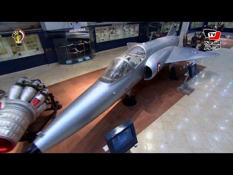 متحف القوات الجوية.. «تاريخ قلعة النسور»