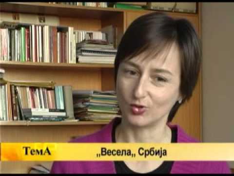 Тема: Весела Србија