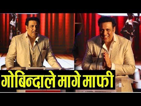 (अवार्डमा साली पुगेपछि गोबिन्दाले मागे माफी - Bollywood Actor Govinda At LG Award - Duration: 12 minutes.)