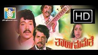 Thayee Mamathe - Kannada Full Movie