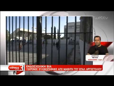 Σοβαρό περιστατικό σχολικής βίας-Μαθητής ξυλοκοπήθηκε σε σχολείο της Κεφαλονιάς   01/11/19   ΕΡΤ