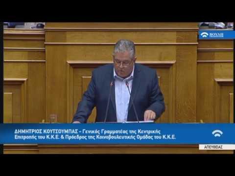 Δ.Κουτσούμπας(Γεν.Γραμμ. Κ.Κ.Ε)(Πρόταση Δυσπιστίας κατά της Κυβέρνησης)(15/06/2018)
