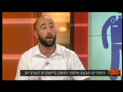 מבצע איסוף הנשק הלא חוקי מהיישובים הערביים