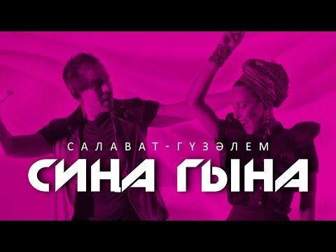 """Гузелем-Салават Миннеханов """"Сиңа гына"""". Кайнар хит"""", август, 2017."""