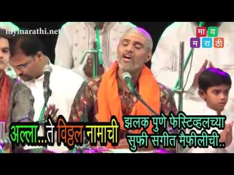 सुफी मैफलीत ' अल्ला हुँ ' ते ' तीर्थ विठ्ठल ' चा गान प्रवास (आवर्जून ऐका-पहा  हा व्हिडीओ)