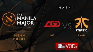 LGD.cn vs Fnatic, game 1