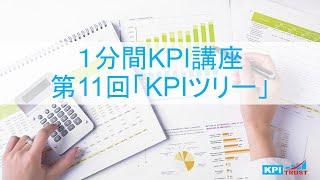 [KPI1分間講座] KPI管理の始め方 第11回 勝つKPIツリー