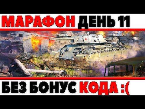 МАРАФОН ВОТ ДЕНЬ 11, НАС ОСТАВИЛИ БЕЗ БОНУС КОДА WOT, ПЛОХИЕ ТАНКИ, РОЗЫГРЫШ ГОЛДЫ world of tanks