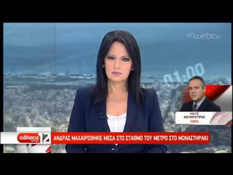 Άνδρας μαχαιρώθηκε μέσα στο σταθμό του μετρό στο Μοναστηράκι | 08/11/2019 | ΕΡΤ