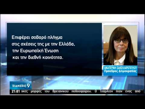 Διεθνοποιεί το θέμα της Αγίας Σοφίας η Αθήνα – Αψηφά ο Ερντογάν την παγκόσμια κατακραυγή |11/7/20