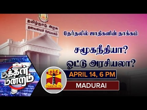 Makkal-Mandram--Impact-of-Castes-in-Elections--Social-Justice-or-Vote-Politics-14-4-16-6PM