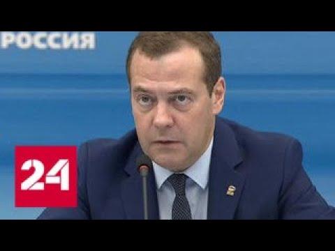 Медведев допускает возможность корректировки пенсионных изменений - Россия 24 - DomaVideo.Ru