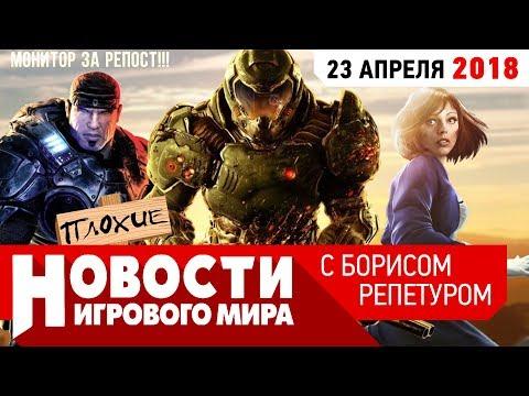 ПЛОХИЕ НОВОСТИ: Bioshock 4, Новый DOOM и Gears of War 5 на E3 2018, Вирус PUBG и бабобой