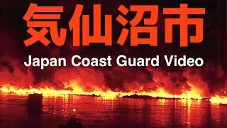 Okawa-shi Japan  city photos : Tsunami Kesennuma 気仙沼市 Japan Coast Guard Video 2011年3月11日 — Remastered