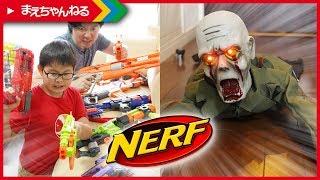 全編寸劇!うちにある全てのナーフを使って親子でゾンビを倒す!(前編)【NERF】 | まえちゃんねる