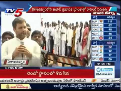 Congress Vice President Rahul Gandhi Visits Visakhapatnam   Hudhud : TV5 News