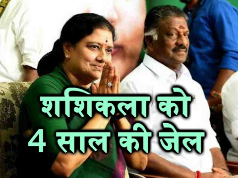 Sasikala Convicted in DA Case by SC; 4 Years Jail, 10cr Fine