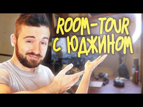 RООМ-ТОUR С ЮДЖИНОМ | Ответы на вопросы - DomaVideo.Ru